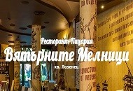 Pizza Restaurant Viatarnite melnici